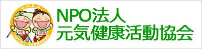NPO法人元気健康活動協会