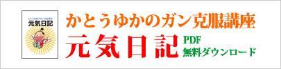 かとうゆかのがん克服講座 元気日記