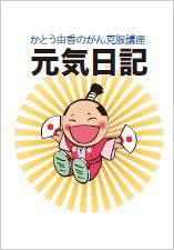 元気日記 冊子