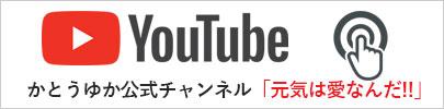 かとうゆかYOUTUBE公式チャンネル「元気は愛なんだ!!」